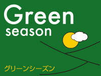 グリーンシーズンTOPページへ