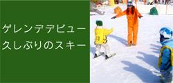ゲレンデデビュー。久しぶりのスキー。