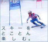 スキーをとことん楽しむ。