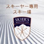 スキーヤー専用スキー場
