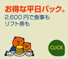 menu_otoku2600