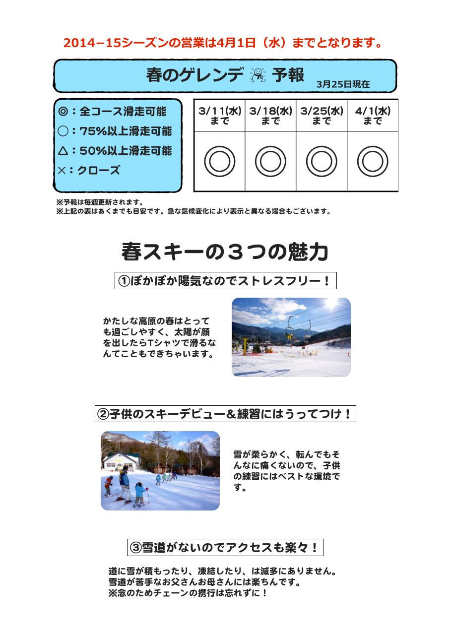 spring20150325.001